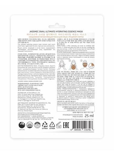 JKOSMEC Jkosmec Snail Ultimate Hydrating Mask Renksiz